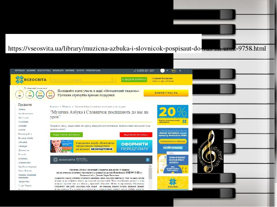 https://vseosvita.ua/library/muzicna-azbuka-i-slovnicok-pospisaut-do-vas-na-urok-9758.html Більше віршів по теорії музики – у моїй авторській Абетц...