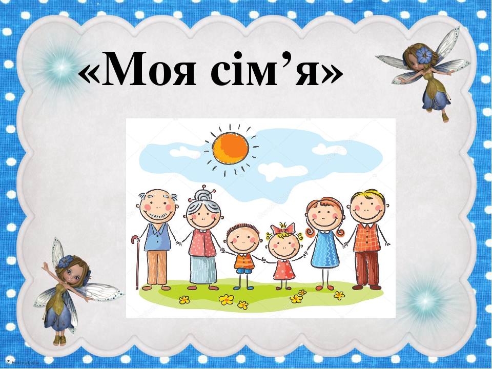 «Моя сім'я»
