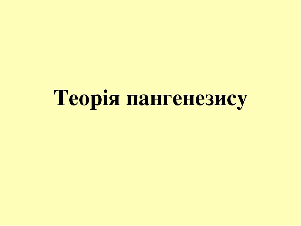Теорія пангенезису
