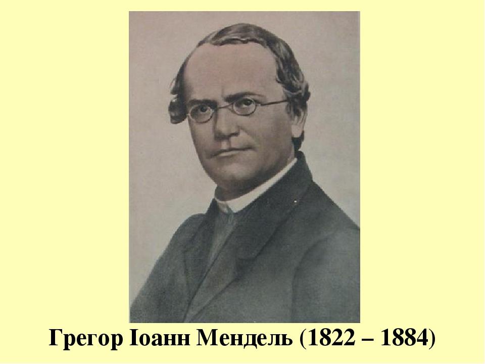 Грегор Іоанн Мендель (1822 – 1884)