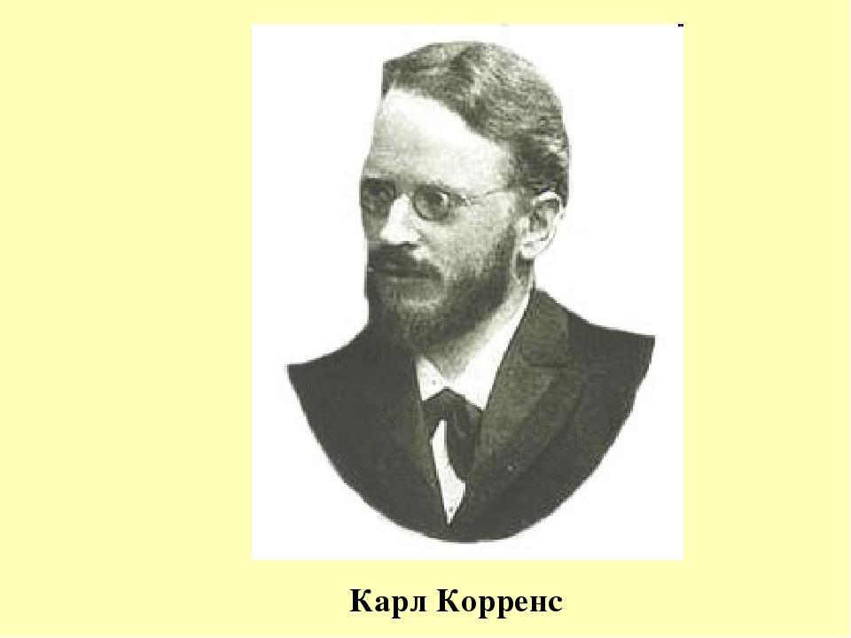 Карл Корренс