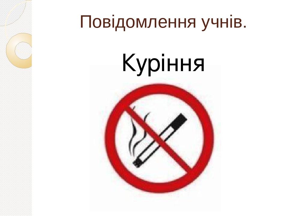 Повідомлення учнів. Куріння