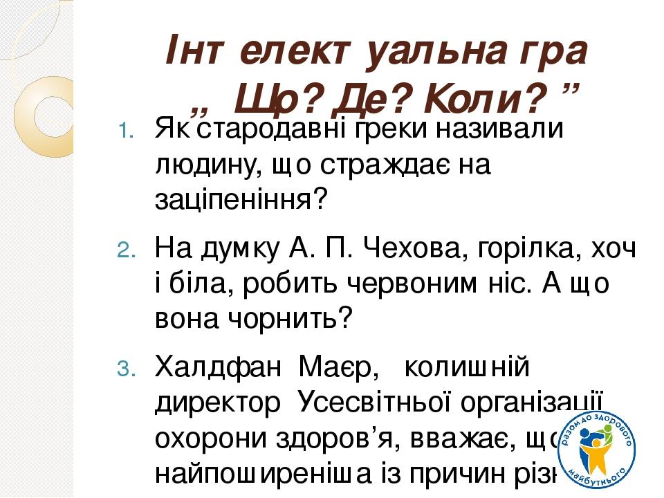 """Інтелектуальна гра """" Що? Де? Коли? """" Як стародавні греки називали людину, що страждає на заціпеніння? На думку А. П. Чехова, горілка, хоч і біла, р..."""