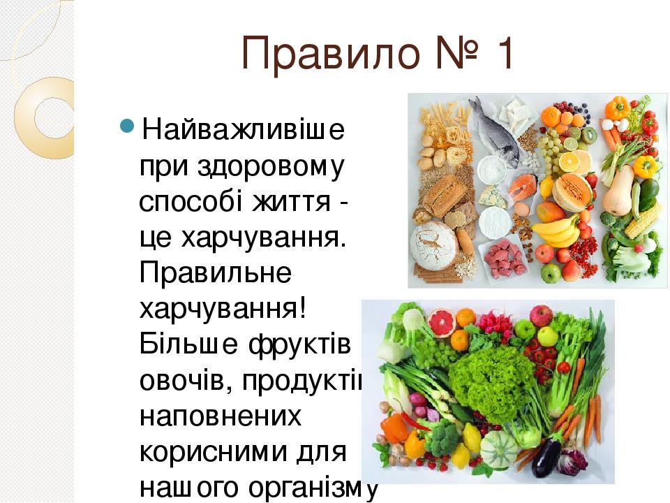 Правило № 1 Найважливіше при здоровому способі життя - це харчування. Правильне харчування! Більше фруктів і овочів, продуктів, наповнених корисним...