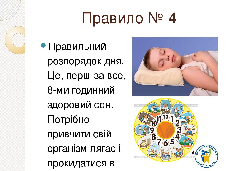 Правило № 4 Правильний розпорядок дня. Це, перш за все, 8-ми годинний здоровий сон. Потрібно привчити свій організм лягає і прокидатися в один і то...