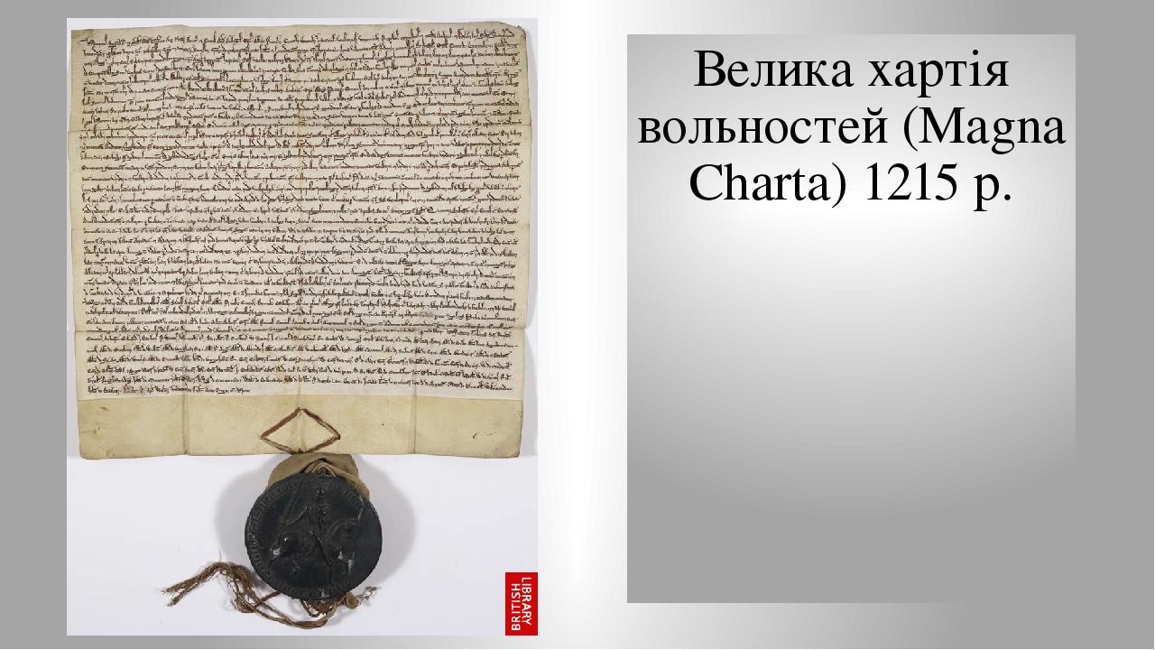 Велика хартія вольностей (Magna Charta) 1215 р.