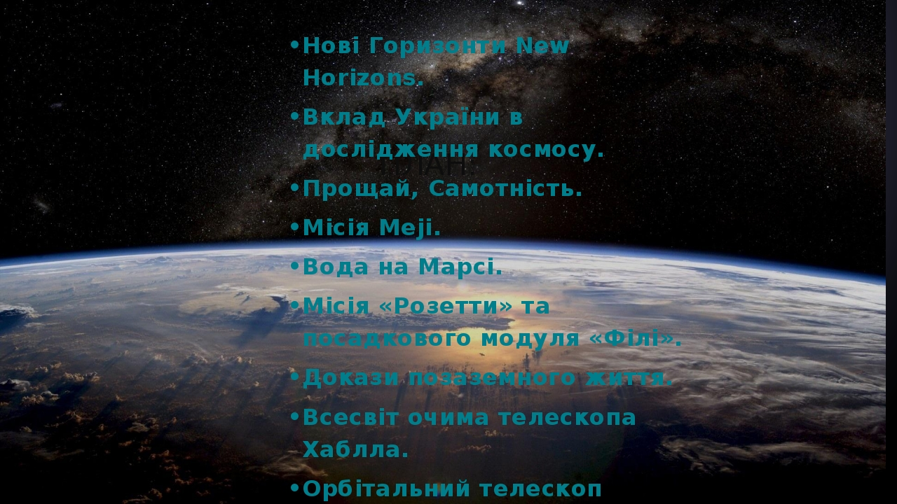 План: Нові Горизонти New Horizons. Вклад України в дослідження космосу. Прощай, Самотність. Місія Meji. Вода на Марсі. Місія «Розетти» та посадково...