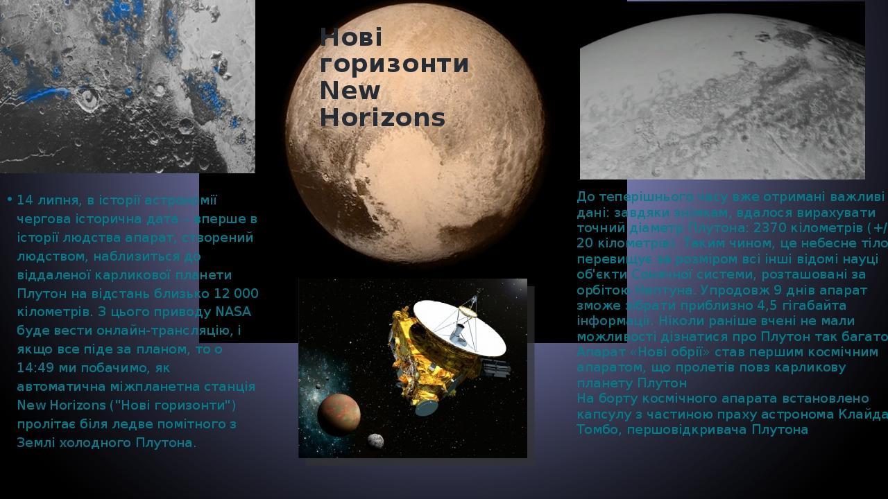 Нові горизонти New Horizons 14 липня, в історії астрономії чергова історична дата – вперше в історії людства апарат, створений людством, наблизитьс...