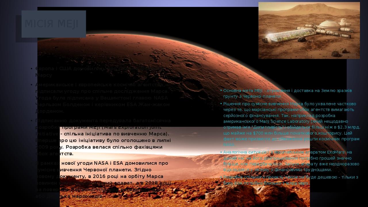 Місія meji Європа і США домовились про спільне вивчення Марсу Американське і європейське космічні агентства підписали угоду про спільне дослідження...