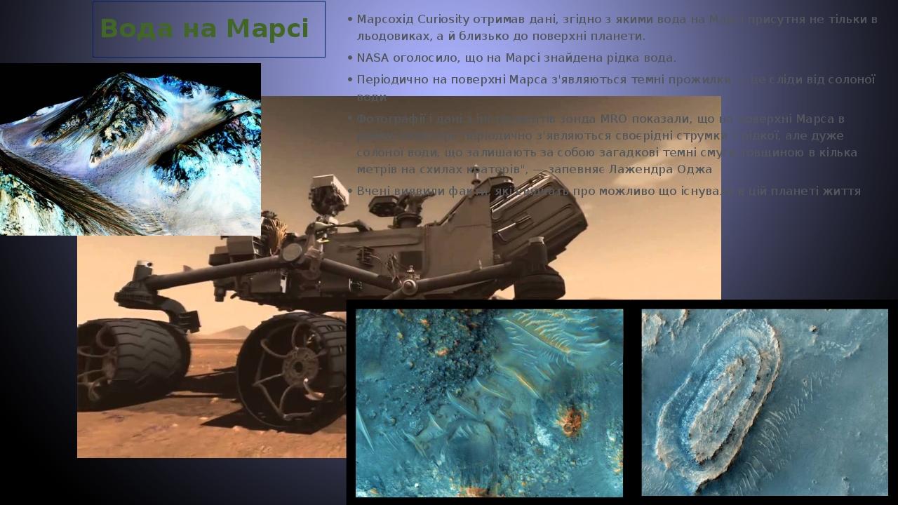 Вода на Марсі Марсохід Curiosity отримав дані, згідно з якими вода на Марсі присутня не тільки в льодовиках, а й близько до поверхні планети. NASA ...