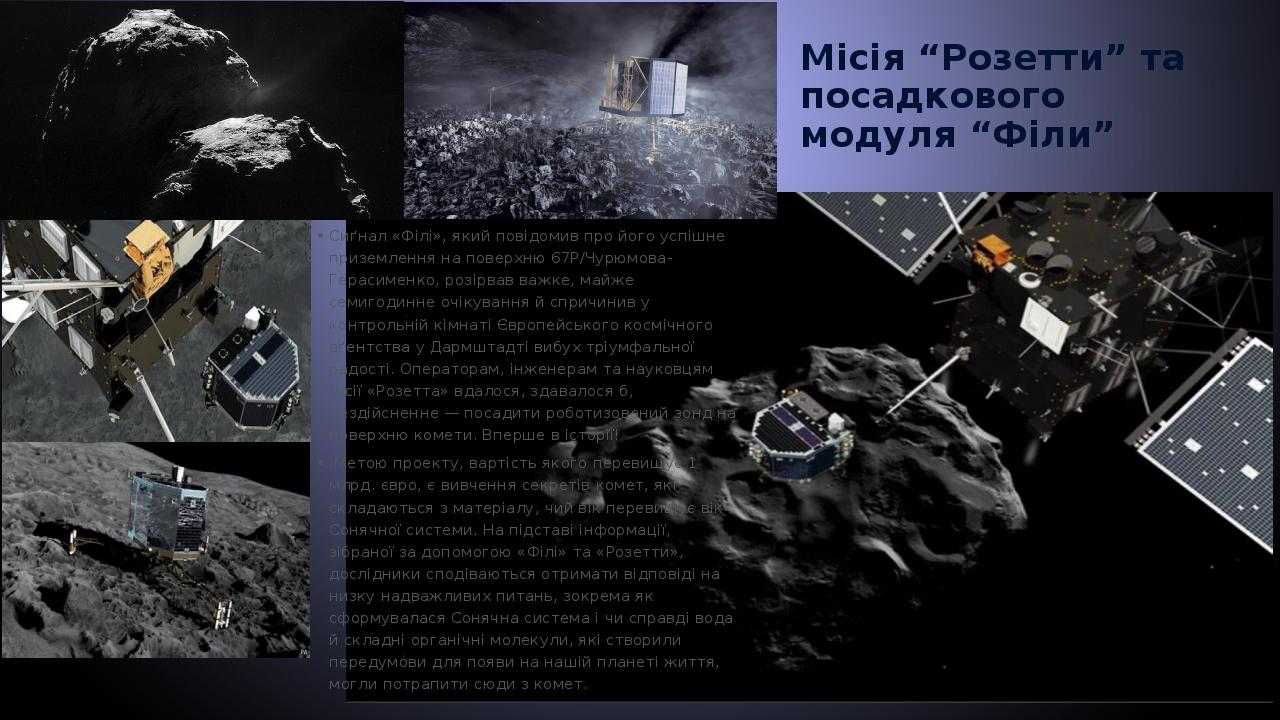 """Місія """"Розетти"""" та посадкового модуля """"Філи"""" Сиґнал «Філі», який повідомив про його успішне приземлення на поверхню 67Р/Чурюмова-Герасименко, розір..."""