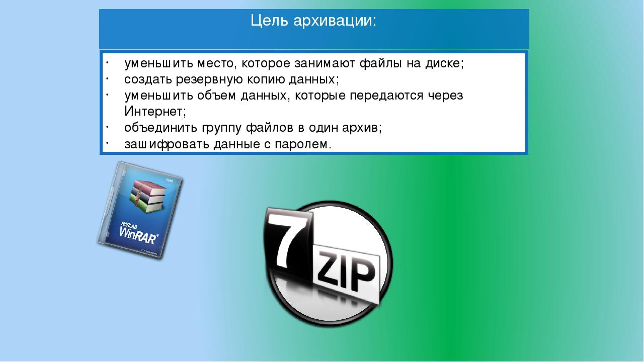 Цель архивации: уменьшить место, которое занимают файлы на диске; создать резервную копию данных; уменьшить объем данных, которые передаются через ...