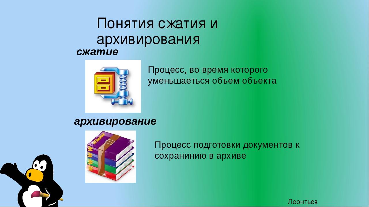 Понятия сжатия и архивирования сжатие архивирование Процесс, во время которого уменьшаеться объем объекта Процесс подготовки документов к сохранини...