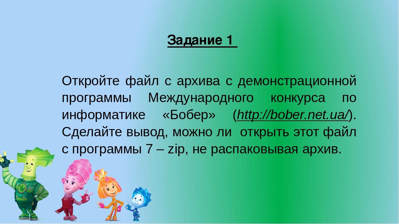 Задание 1 Откройте файл с архива с демонстрационной программы Международного конкурса по информатике «Бобер» (http://bober.net.ua/). Сделайте вывод...