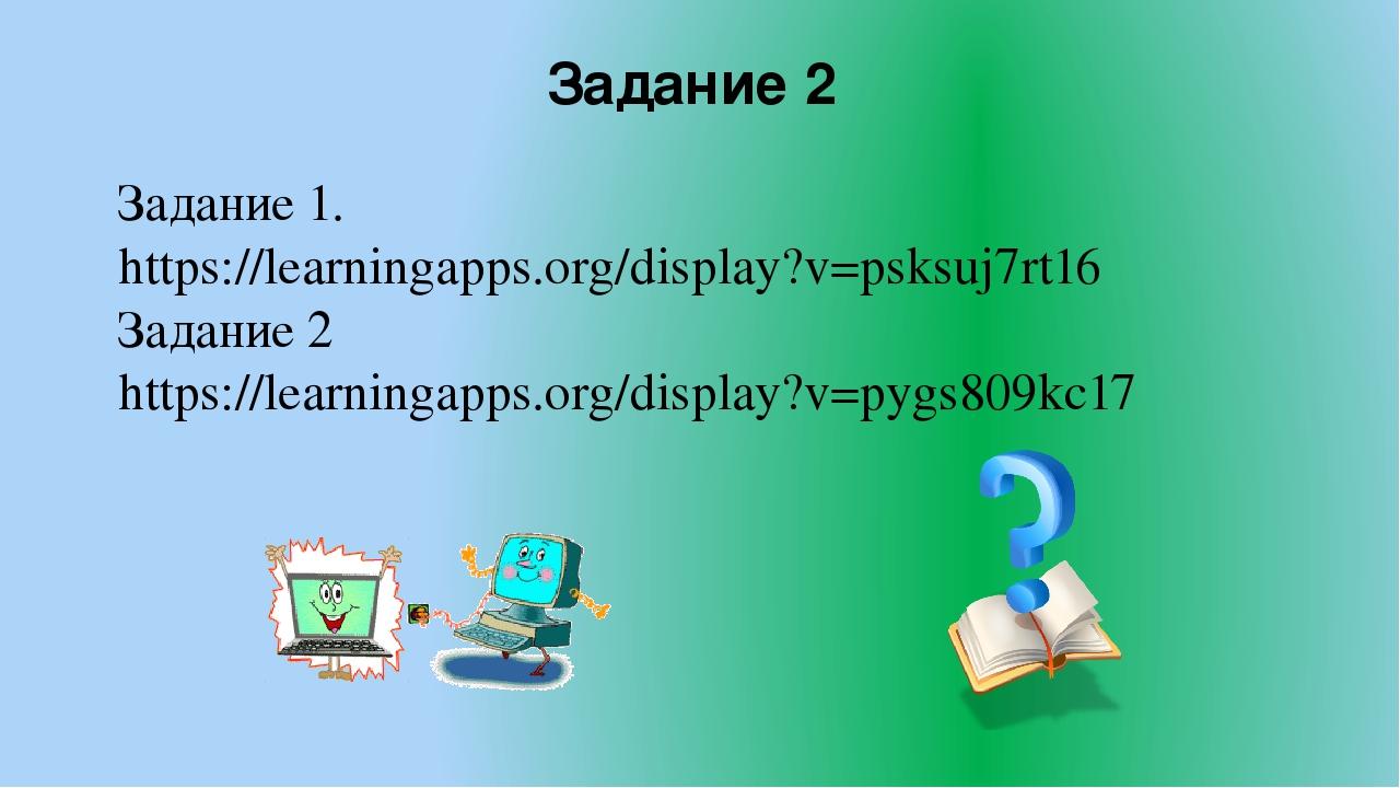 Задание 2 Задание 1. https://learningapps.org/display?v=psksuj7rt16 Задание 2 https://learningapps.org/display?v=pygs809kc17