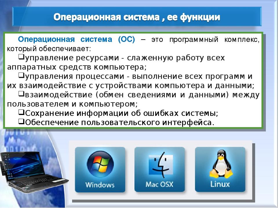 Операционная система (ОС) – это программный комплекс, который обеспечивает: управление ресурсами - слаженную работу всех аппаратных средств компьют...