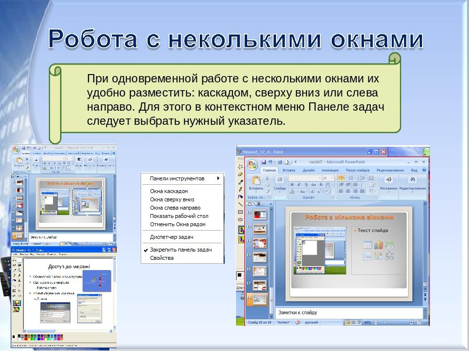 При одновременной работе с несколькими окнами их удобно разместить: каскадом, сверху вниз или слева направо. Для этого в контекстном меню Панеле за...