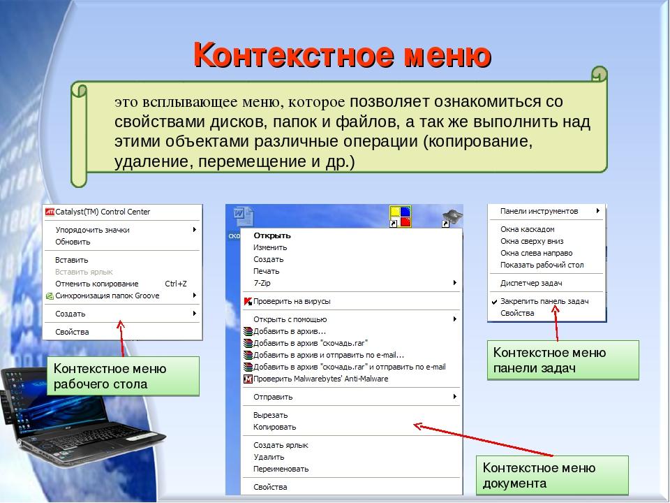 Контекстное меню рабочего стола Контекстное меню панели задач Контекстное меню документа Контекстное меню это всплывающее меню, которое позволяет о...