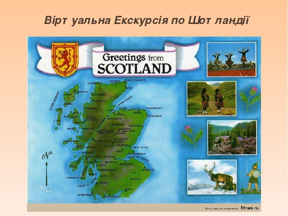 Віртуальна Екскурсія по Шотландії