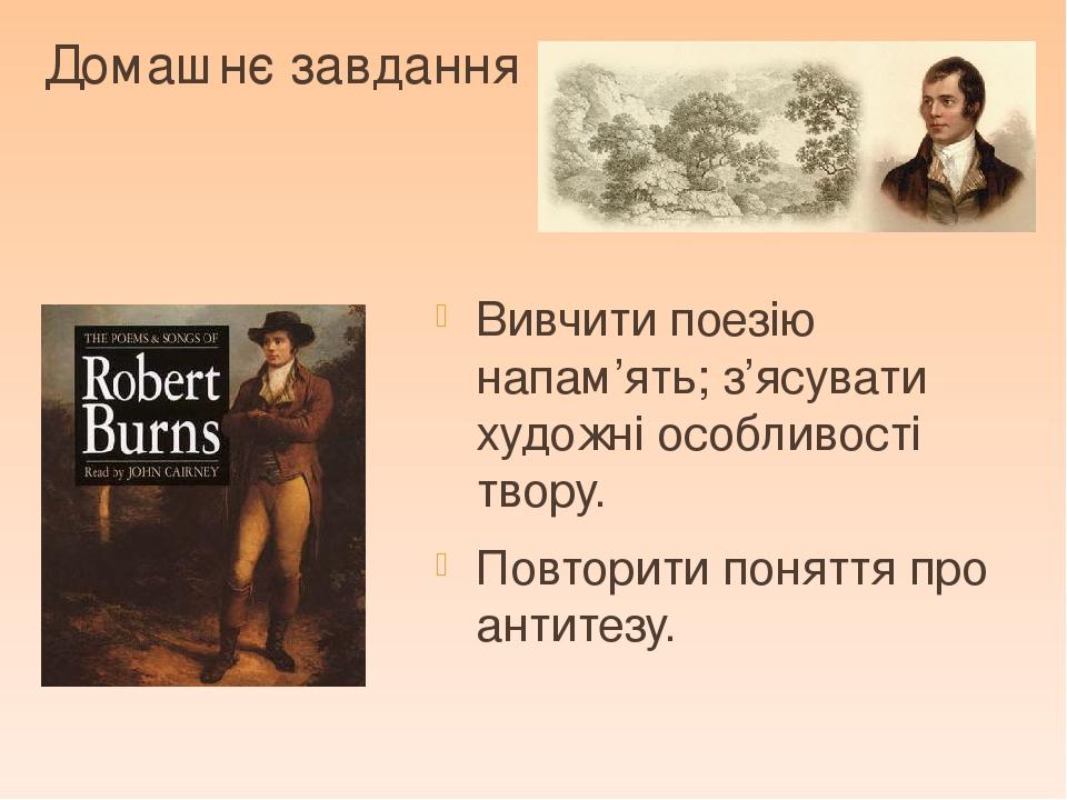 Домашнє завдання Вивчити поезію напам'ять; з'ясувати художні особливості твору. Повторити поняття про антитезу.
