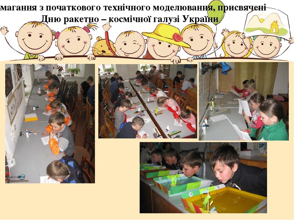 Змагання з початкового технічного моделювання, присвячені Дню ракетно – космічної галузі України