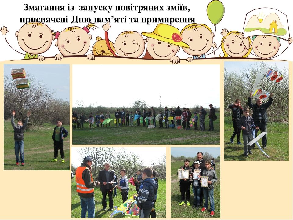 Змагання із запуску повітряних зміїв, присвячені Дню пам'яті та примирення
