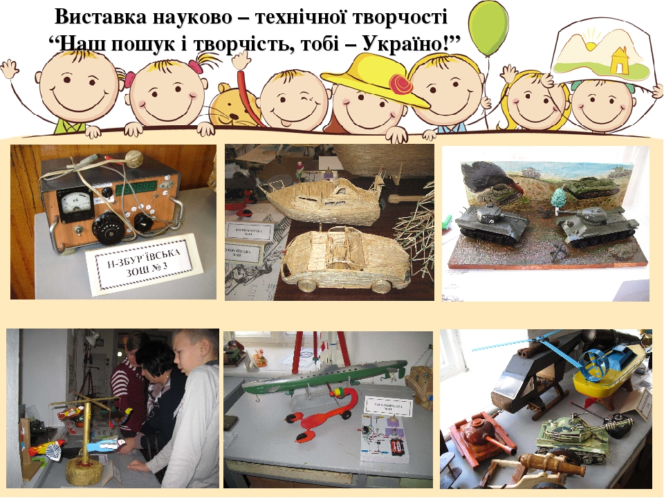"""Виставка науково – технічної творчості """"Наш пошук і творчість, тобі – Україно!"""""""