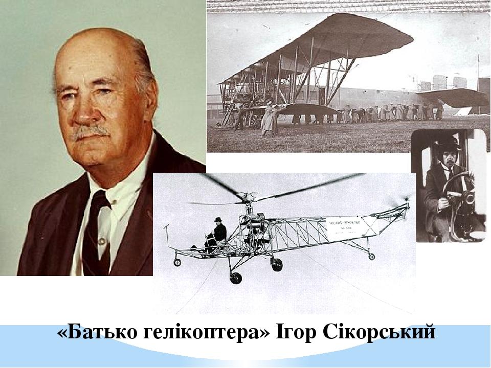 «Батько гелікоптера» Ігор Сікорський