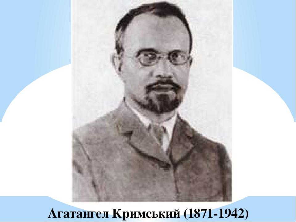 Агатангел Кримський (1871-1942)