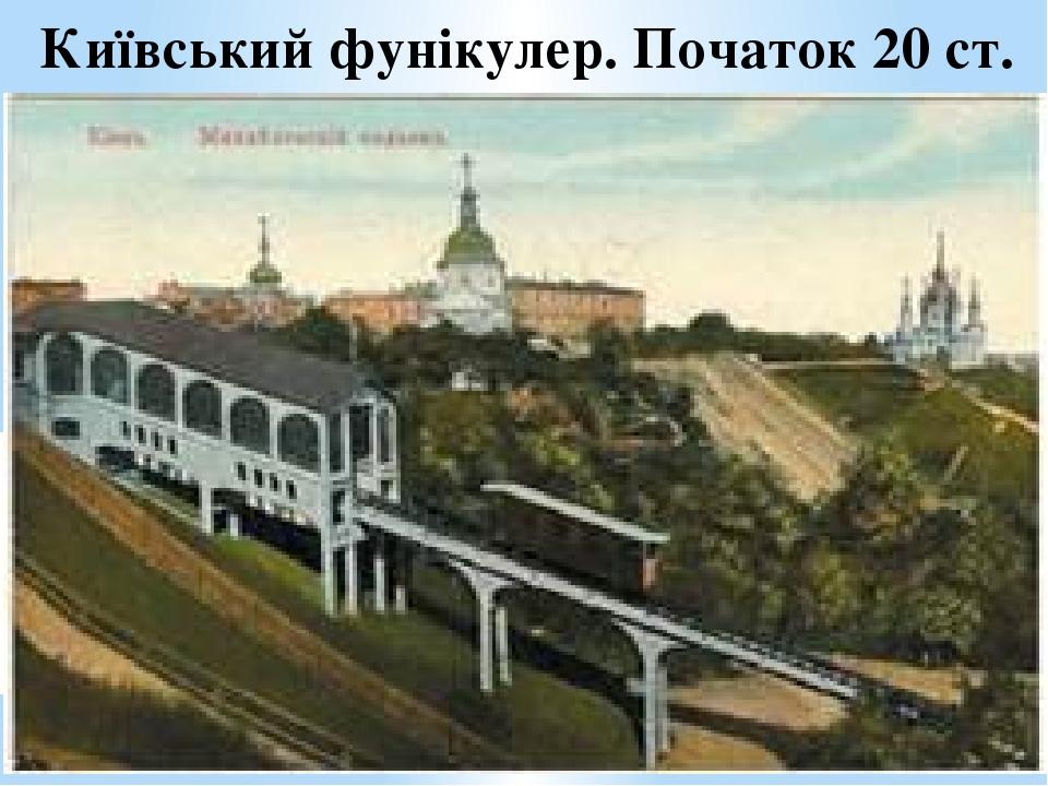 Київський фунікулер. Початок 20 ст.