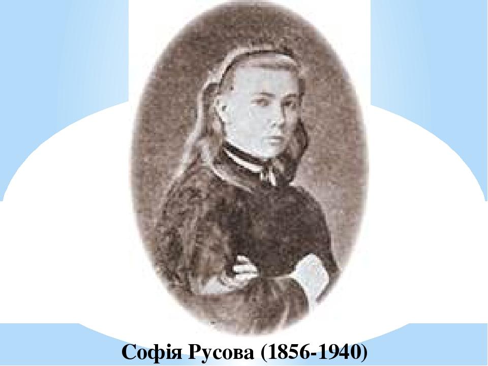 Софія Русова (1856-1940)
