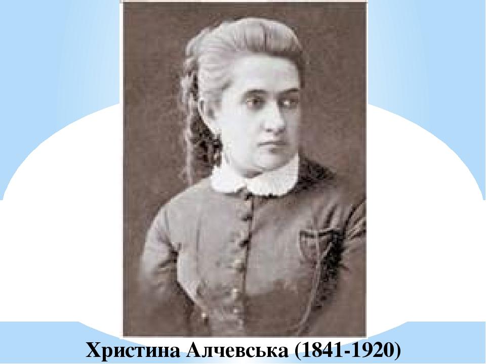 Христина Алчевська (1841-1920)