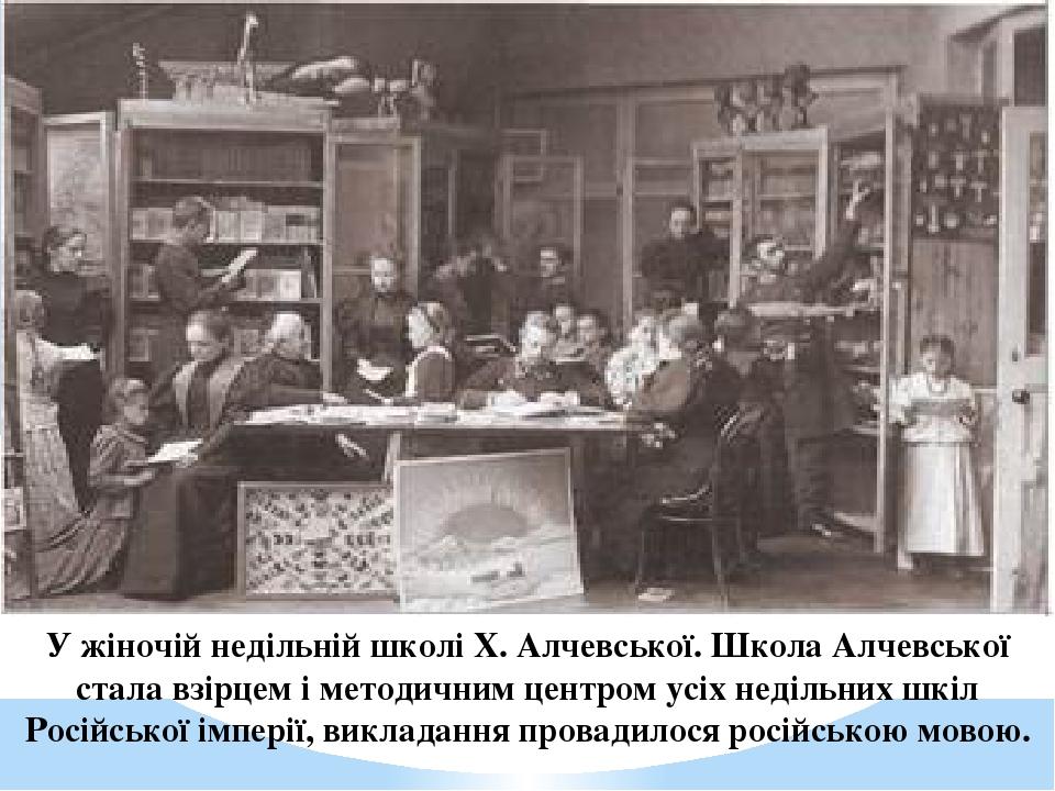 У жіночій недільній школі X. Алчевської. Школа Алчевської стала взірцем і методичним центром усіх недільних шкіл Російської імперії, викладання про...