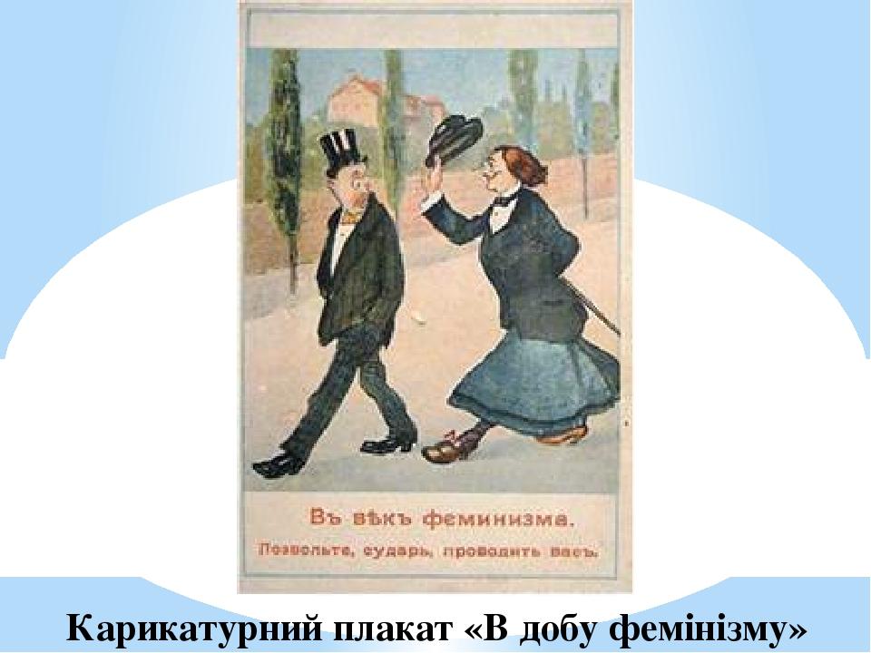 Карикатурний плакат «В добу фемінізму»