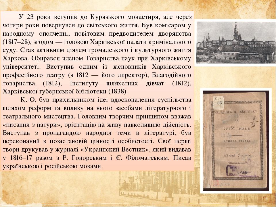 У 23 роки вступив до Курязького монастиря, але через чотири роки повернувся до світського життя. Був комісаром у народному ополченні, повітовим пре...