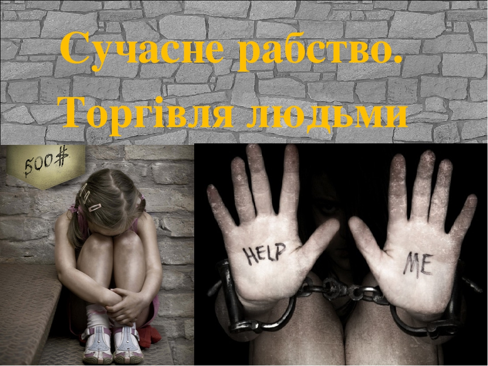 Сучасне рабство. Торгівля людьми
