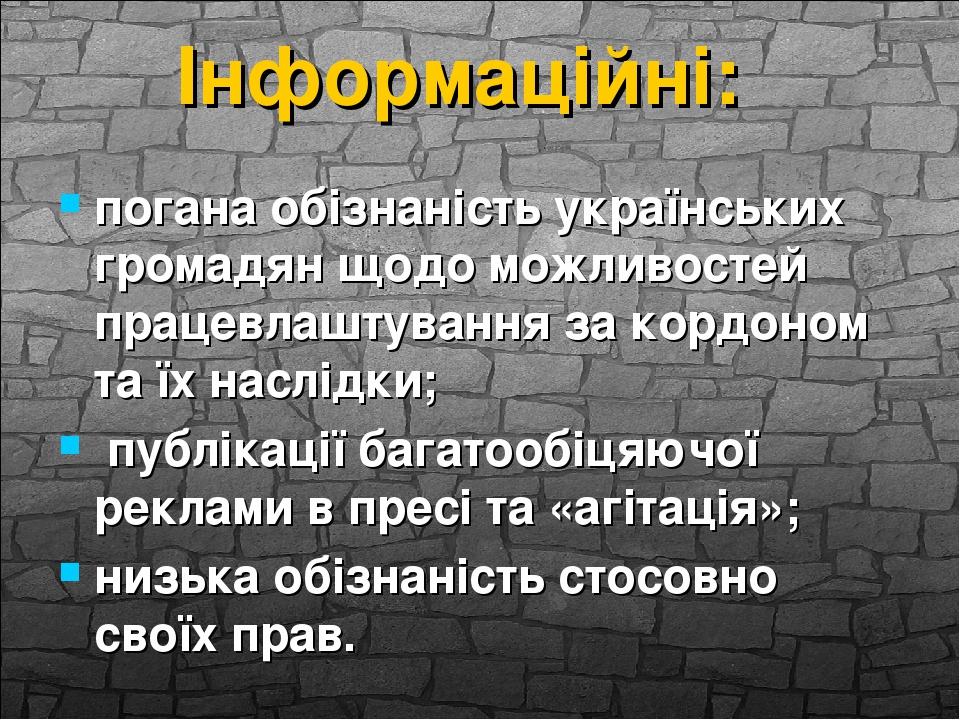 погана обізнаність українських громадян щодо можливостей працевлаштування за кордоном та їх наслідки; публікації багатообіцяючої реклами в пресі та...