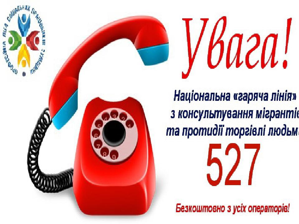 """Національна """"гаряча лінія"""" з питань протидії торгівлі людьми 0-800-500-225 (дзвінки в межах України безкоштовні) +38-044-205-37-36; 205-36-94 (для ..."""