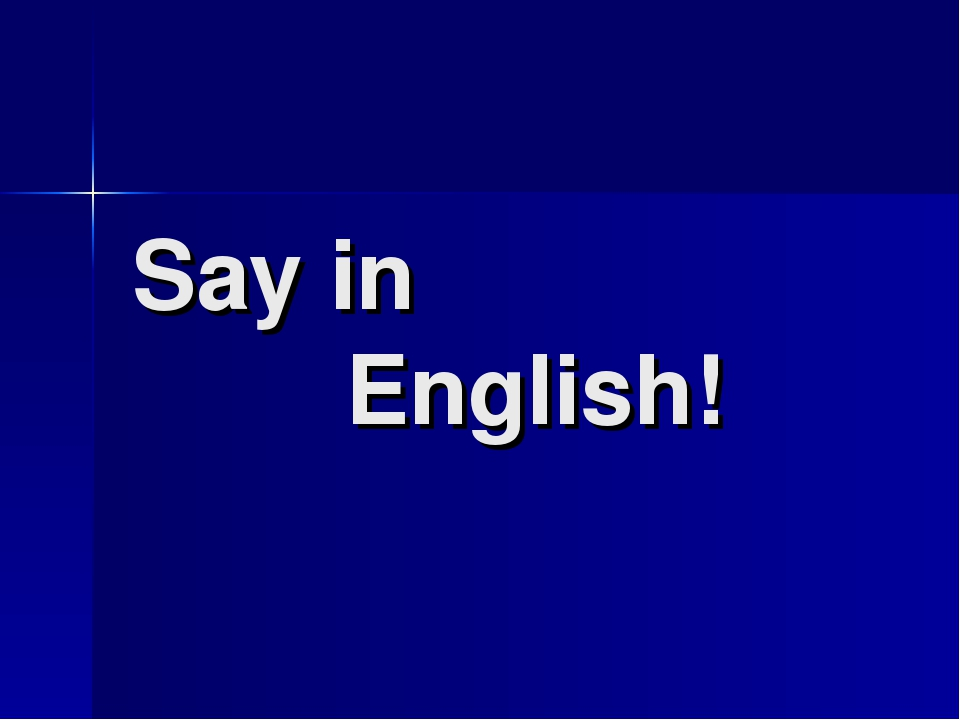 Say in English!