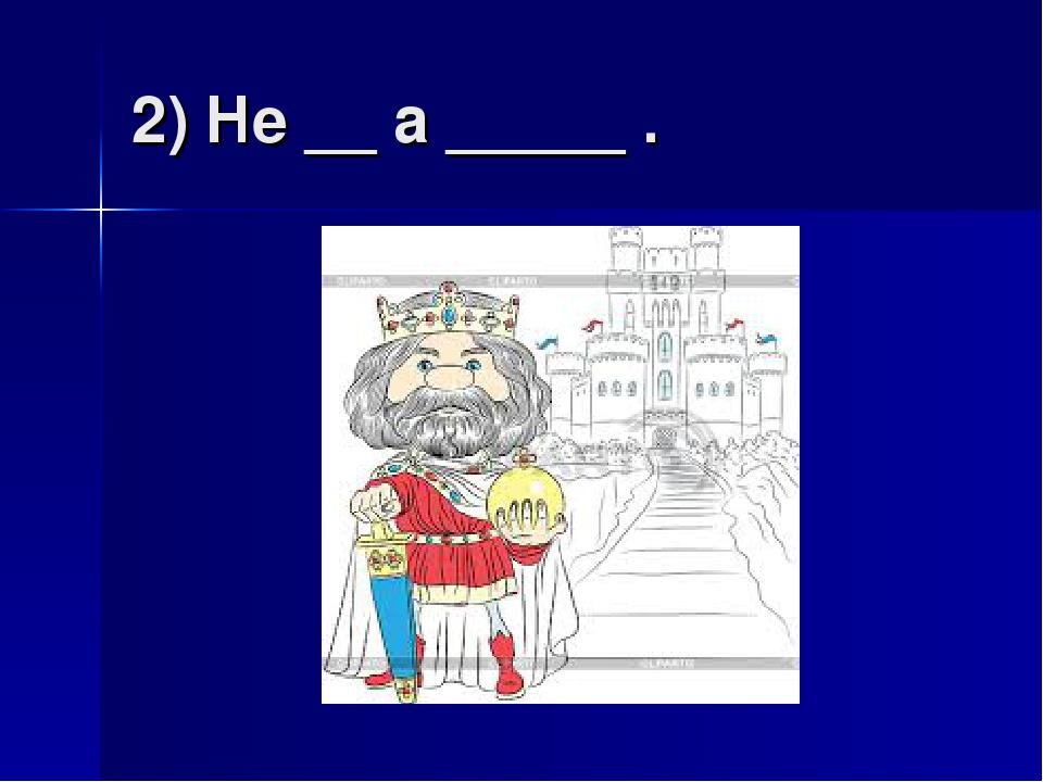 2) He __ a _____ .