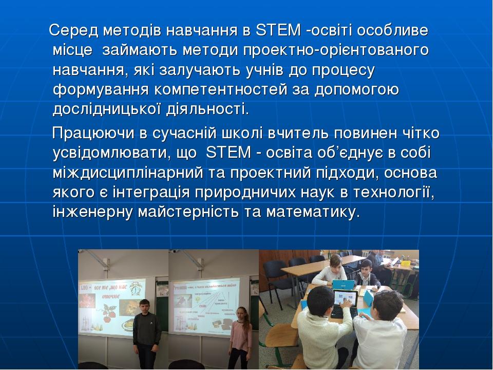 Серед методів навчання в STEM -освіті особливе місце займають методи проектно-орієнтованого навчання, які залучають учнів до процесу формування ком...