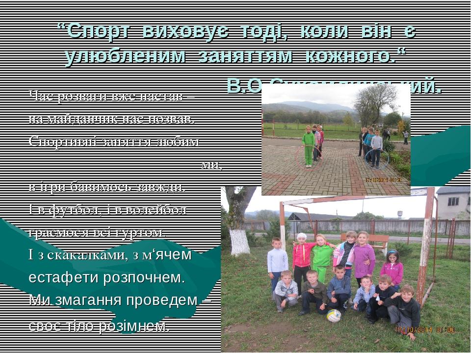 """""""Спорт виховує тоді, коли він є улюбленим заняттям кожного."""" В.О.Сухомлинський. Час розваги вже настав – на майданчик нас позвав. Спортивні заняття..."""