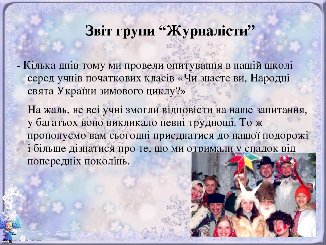 """Звіт групи """"Журналісти"""" - Кілька днів тому ми провели опитування в нашій школі серед учнів початкових класів «Чи знаєте ви, Народні свята України з..."""