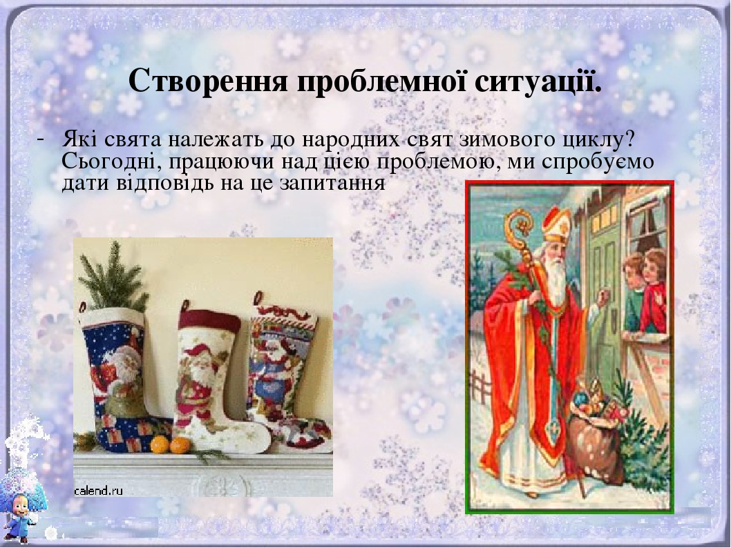 Створення проблемної ситуації. Які свята належать до народних свят зимового циклу? Сьогодні, працюючи над цією проблемою, ми спробуємо дати відпові...