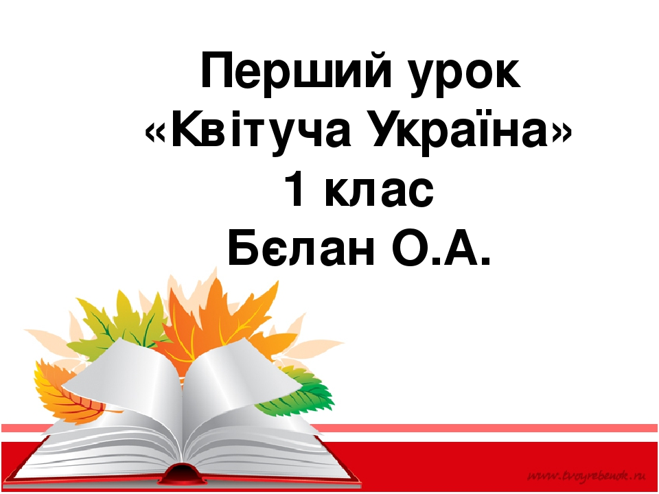 Перший урок «Квітуча Україна» 1 клас Бєлан О.А.