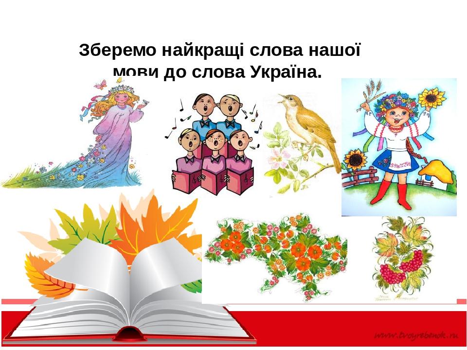 Зберемо найкращі слова нашої мови до слова Україна.