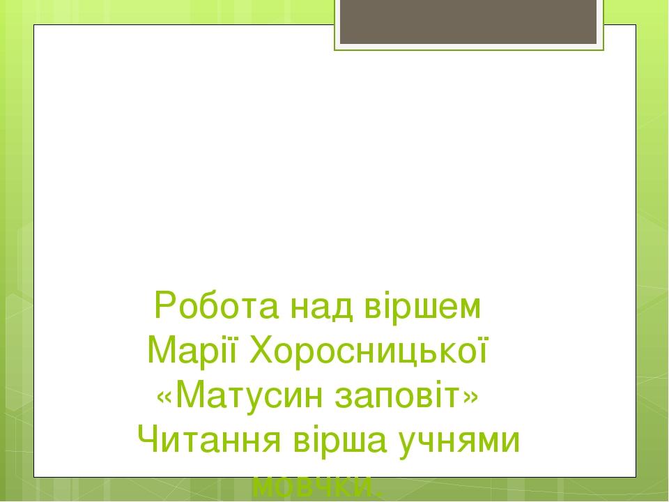 Робота над віршем Марії Хоросницької «Матусин заповіт» Читання вірша учнями мовчки.