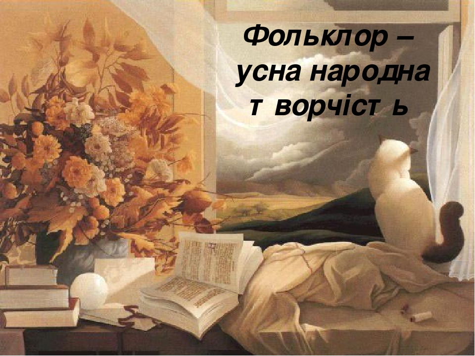 Фольклор – усна народна творчість
