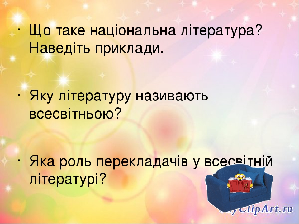 Що таке національна література? Наведіть приклади. Яку літературу називають всесвітньою? Яка роль перекладачів у всесвітній літературі?