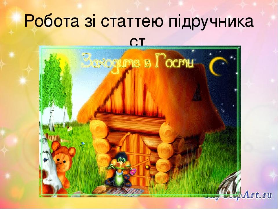 Робота зі статтею підручника ст.